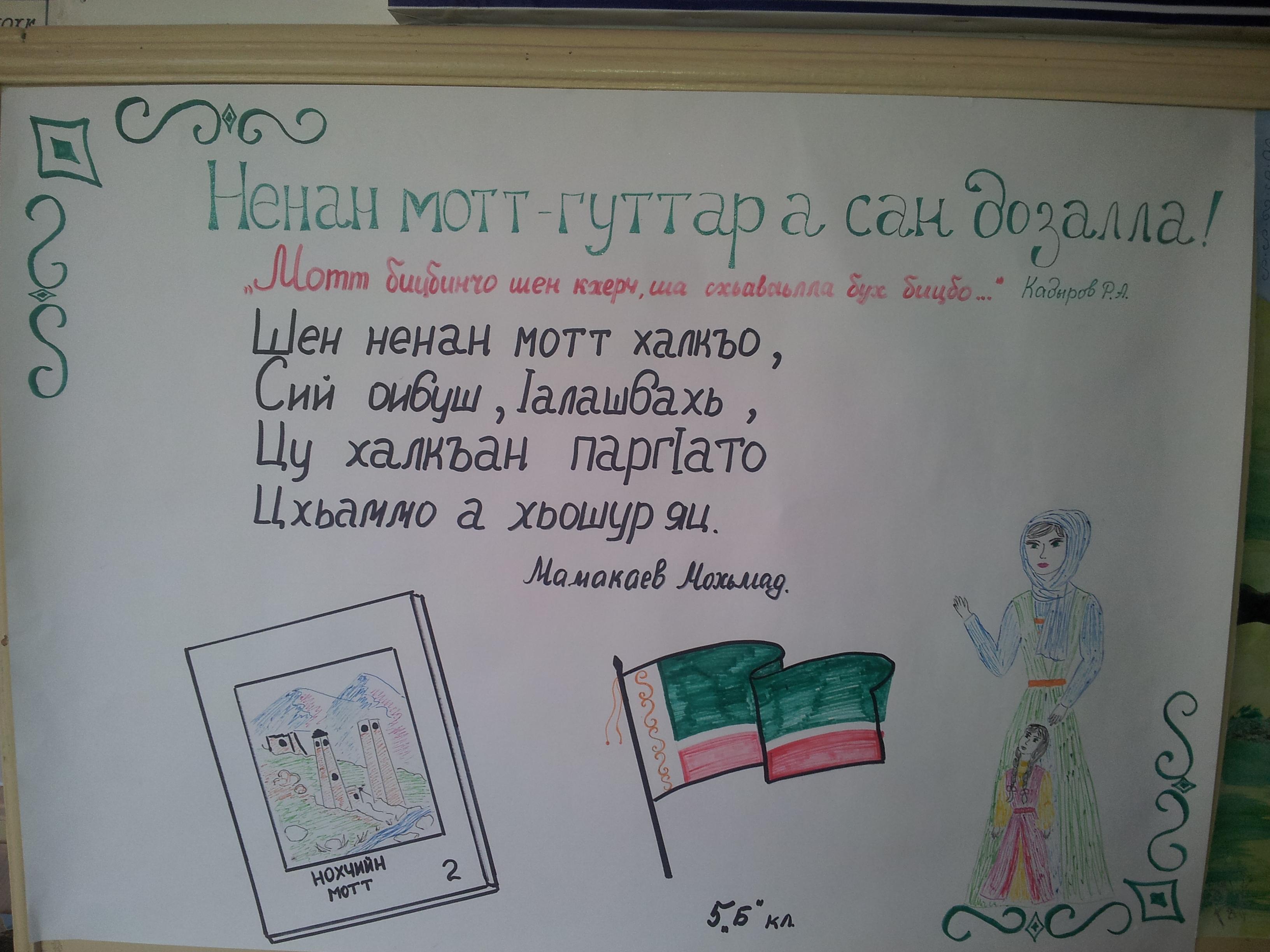Поздравления для отца на чеченском